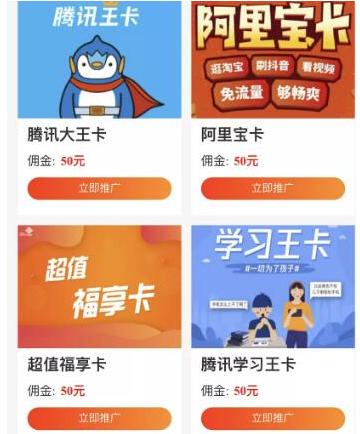 零门槛手机卡推广赚佣金项目